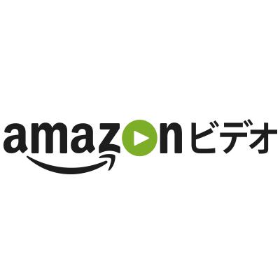 ビデオ アマゾン